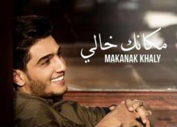 """بالفيديو- أغنية محمد عساف """"مكانك خالي"""" تصل لـ100 مليون مشاهدة"""