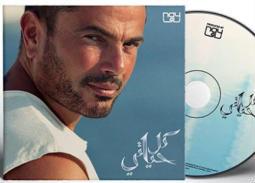"""أرقام في ألبوم عمرو دياب """"كل حياتي"""""""