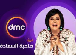 """dmc تعلن انتقال برنامج """"صاحبة السعادة"""" للعرض على شاشتها مع الاحتفاظ بنفس الاسم"""