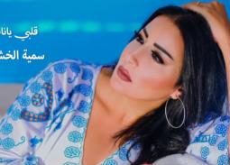 """بالفيديو-عودة سمية الخشاب للغناء مجددا بـ """"قلبي يا ناس"""""""