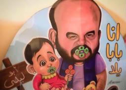 مشاهير الفن يحتفلون بقدوم ابنة محمد عبد الرحمن