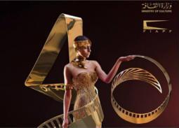 بدء حفل ختام مهرجان القاهرة  السينمائي الدولي الـ 40