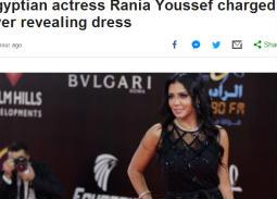 أشهر الصحف والمواقع الأجنبية تتحدث عن أزمة فستان رانيا يوسف