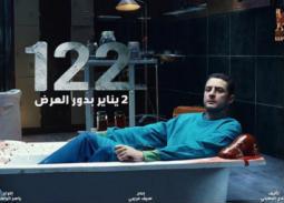 """٥ حقائق تكشف كيفية صناعة الرعب في فيلم """"122""""- أكثر من 50 لتر دماء حقيقية.. وإغماء أمينة خليل"""