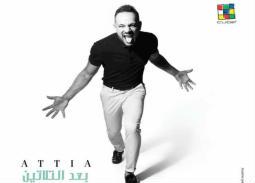 """""""بعد التلاتين"""" ألبوم محمد عطية الجديد"""