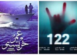 """سينما الأربعاء.. دور العرض المصرية تستقبل """"122"""" و""""عمر خريستو"""""""