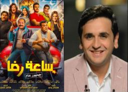"""مصطفى خاطر يهنئ أبطال فيلم """"ساعة رضا"""""""