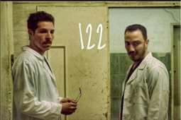 """تعرف على إيرادات فيلم """"122"""" بعد أسبوعين من عرضه في مصر"""