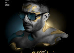 """استفتاء (في الفن)- اختر أفضل أغنية في ألبوم محمد حماقي """"كل يوم من ده"""""""