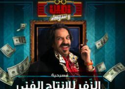 """أحمد أمين """"أمين وشركاه"""""""