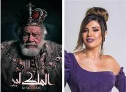 """رانيا فريد شوقي ابنة يحيى الفخراني في  """"الملك لير"""""""