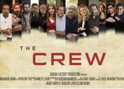 عرض خاص لفيلم The Crew بحضور يسرا..خلية نحل لجنود مجهولة داخل صناعة الفيلم
