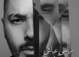 """بالفيديو- رامي عياش يطرح أغنية """"وصفولي عيونك"""""""
