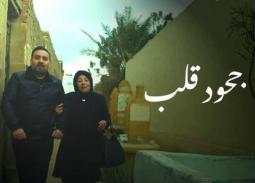 """سميرة عبد العزيز ومجد القاسم في """"جحود قلب"""" بالهناجر"""
