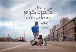 """غدا.. """"كفرناحوم"""" في 12 دار عرض بالقاهرة"""
