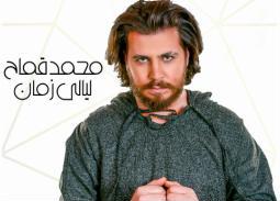 """بالفيديو- محمد قماح يطرح ألبوم """"ليالي زمان"""" عبر YouTube"""