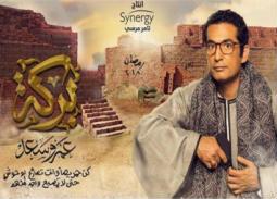 """فيديو – أحمد سعد يفجر مفاجأة: عمرو سعد سيغني تتر """"بركة"""" بنفسه"""
