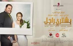 """8 معلومات عن فيلم """"بشتري راجل"""" لنيللي كريم ومحمد ممدوح .. الفكرة الجريئة"""
