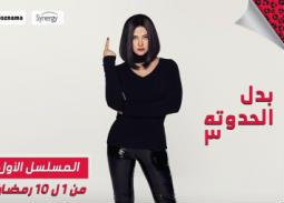 """بعد عرض الحلقة الأولى من """"بدل الحدوتة 3"""".. دنيا سمير غانم بشخصية مختلفة وتستمر في حيرة جمهورها"""