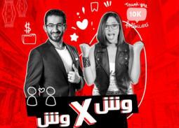 """تعرف على مواعيد إذاعة مسلسل أحمد حلمي """"وش X وش"""" في رمضان"""