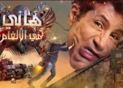 """رضا عبد العال يرفض عرض حلقته في """"هاني في الألغام"""""""