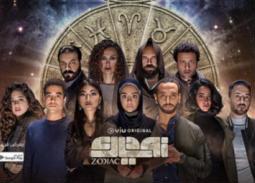 كيف تشاهد مسلسل زودياك ... أول دراما من تأليف أحمد خالد توفيق