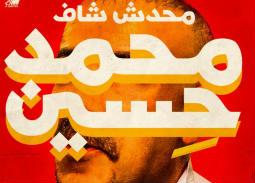 """هذا ما حققه فيلم """"محمد حسين"""" أول أيام العيد"""