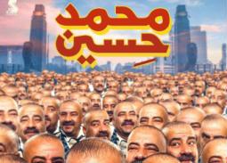 """بالفيديو- محمد سعد يغني """"العو حضر"""" في فيلمه """"محمد حسين"""""""