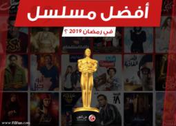 اختيارات جمهور FilFan لأفضل مسلسل في رمضان 2019.. تعرف على النتيجة