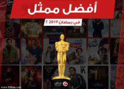 اختيارات جمهور FilFan لأفضل ممثل في رمضان 2019