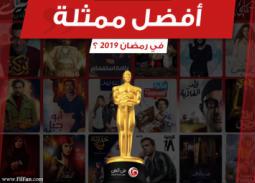 قراء FilFan يختارون أفضل ممثلة في رمضان 2019.. إليكم النتيجة