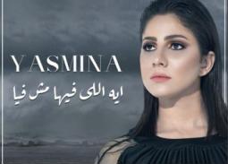 """بوستر ألبوم """"إيه اللي فيها مش فيا"""" لـ ياسمينا علواني"""