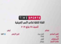 """رئيس """"الوطنية للإعلام"""" يكشف عن مصير Time Sports بعد انتهاء كأس الأمم الإفريقية"""