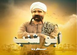 """7 ملايين مشاهدة لإعلان """"أبو شنب"""" في 48 ساعة"""