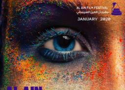 مهرجان العين السينمائي