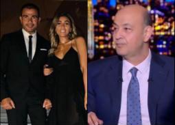 بالفيديو- عمرو أديب: هذا سبب ظهور عمرو دياب صغير السن مع دينا الشربيني