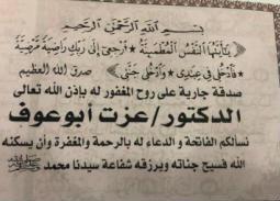 خاص FilFan- قائمة الحضور الأولى للنجوم في عزاء عزت أبو عوف