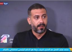 """محمد فراج يكشف كواليس اليوم الأخير في تصوير """"الممر"""""""
