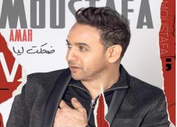 """خاص- مصطفى قمر يطرح ألبوم """"ضحكت ليا"""" في هذا الموعد"""