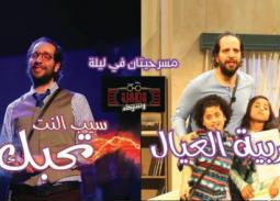 """بعد شفائه- أحمد أمين يعود لـ""""أمين وشركاه"""" بالإسكندرية..تعرف على أسعار التذاكر"""
