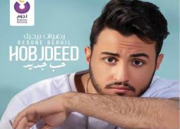 """شاهد- رضوان برحيل يطرح """"حب جديد"""" من ألبومه """"قربلي حبة"""""""