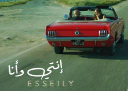 """محمود العسيلي فخور بأغنية """"أنتي وأنا"""""""