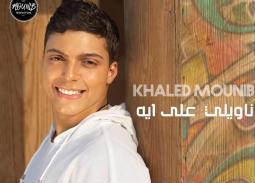 """بالفيديو- خالد منيب يكشف عن أغنيته الجديدة """" ناويلي على أيه"""""""
