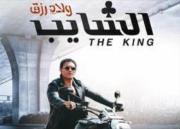 """آسر ياسين: فيلم """"الشايب"""" يمهد لمشاركتي في """"ولاد رزق 3"""""""