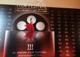 بالصور - قائمة حضور المؤتمر الصحفي للدورة الثالثة لمهرجان الجونة السينمائي