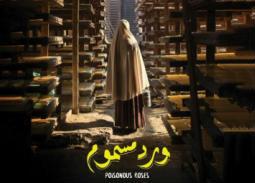 """تنافس 7 أفلام لتمثيل مصر في الأوسكار ... يتصدرها """"ورد مسموم"""""""