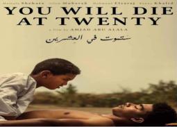 """خطأ تنظيمي سبب إلغاء حوارات أبطال الفيلم السوداني """"ستموت في العشرين"""" اليوم"""