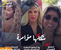 """بالفيديو- هكذا علقت شيرين رضا على السخرية من """"يوم تلات"""""""