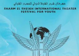 """""""شرم الشيخ للمسرح الشبابي"""" يطلق استمارة المشاركة بدورته الـ 5"""