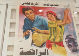16 أفيشا من معرض مئوية إحسان عبد القدوس بمهرجان الجونة السينمائي